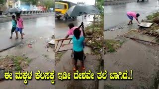 ದೇಶದಲ್ಲಿ ವೈರಲ್ ಆಗ್ತಿರುವ ವಿಡಿಯೋ????????|| Children's videos goes video
