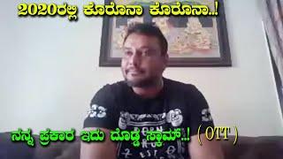 Darshan reaction on OTT platform   Darshan live on birthday celebration