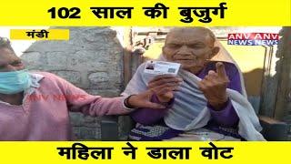मंडी : 102 साल की बुजुर्ग महिला ने डाला वोट