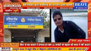 अब कहां सुरक्षित रखें पैसा, यहां तो बैंक मैनेजर ने ही किया एक करोड़ 36 लाख का घोटाला | #BraveNewsLive