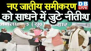 नए जातीय समीकरण को साधने में जुटे Nitish kumar | bihar news video | #DBLIVE