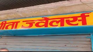 ज्वेलरी की दुकान से लाखों के गहने चोरो ने किये पार, गैस कटर से काटा गया तिजोरी