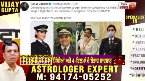 Air India की इन महिलाओं ने रचा इतिहास,16000 KM की दूरी तय कर America से Bengaluru पहुंची Flight