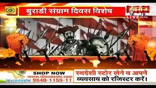 #BindasBol सप्ताह विशेष- दिल्ली की अवैध मजारो पर बुलडोजर कब? ममता के सांसद ने किया माँ सीता का अपमान