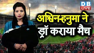 Ind vs Aus: ड्रॉ हुआ Sydney Test, Pant, Pujara, Vihari, Ashwin 'दीवार' बने ऑस्ट्रेलिया के सामने