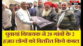 पुवायां विधायक ने 20 गांवों के 2 हज़ार लोगों को वितरित किये कंबल