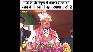 मोदी जी के नेतृत्व में भाजपा सरकार ने असम में विकास की नई परिभाषा लिखी हैI
