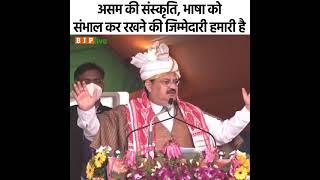 We've always protected Assam's unique culture and language: Shri JP Nadda