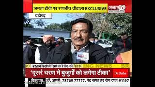 देखिए JantaTV पर रणजीत चौटाला से EXCLUSIVE बातचीत...