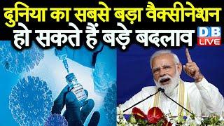 दुनिया का सबसे बड़ा वैक्सीनेशन कार्यक्रम चलाएगा भारत— PM Modi | 2 वैक्सीन तैयार 4 तैयार होने वाली