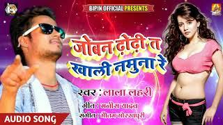 New Bhojpuri Hot Song -#जोबन ढोढी त खाली नमुना रे -#Tohar Dhodhi Ta Khali Namuna Re -#Lala Lahari