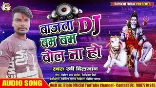 बाजता डीजे बम बम बोल ना हो -#Bajata DJ Bam Bam Bola Na Ho -#Ravi Diljaan Superhit  Kawar Song 2020