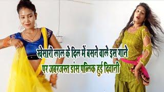 खेसारी लाल के दिल मे बसने वाले इस गाने पर जबरजस्त डांस पब्लिक हुई दीवानी - Khesari Lal - New Dance