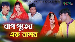 বাপ পুতের এক বাসর | Bap Puter Ek Basor। চিকন আলী। bangla new comedy dcn tv 2020