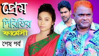Prem Pritir Pharmacy / প্রেম পিরিতির ফার্মেসী শেষ পর্ব / harun kisingar / dcn tv 2020