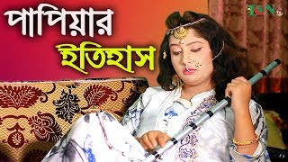 Papiyar Itihas / পাপিয়ার ইতিহাস / bangla srotflim / dcn tv comedy 2020