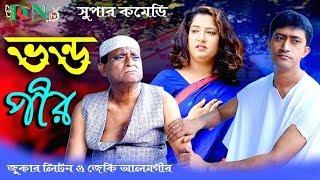 ভন্ড পীর লুচ্চা পীর / vondo pir lucca pir / jeki alomgir / saymoli / dcn tv comedy 2020