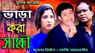 ভাড়া করা সাক্ষী / vara kora sakhi / jeki alomgir / saymoli / dcn tv comedy 2020