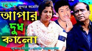 আপার দুধ কালো / Apar Dudh Kalo / jeki alomgir / jukar liton / dcn tv comedy 2020