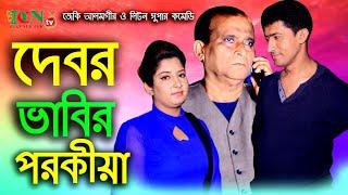 দেবর ভাবির পরকীয়া ।Debor Vabir Porokia ।সুপপার কমেডি । dcn tv comedy 2020