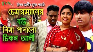চিকন আলীর সুপার কমেডি । চেয়ারম্য্যানের বউ নিয়া পালালো চিকন আলী । DCN tv Comedy 2020