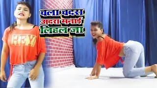 Bhojpuri Dance - चदरा मे अदरा मनाई लिहल जा - Live Dance - Rohit Kdp - New Dance Video 2020