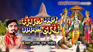 मंगल भवन अमंगल हारी -#Satya S Pandey का राम भक्तो के लिए गाना  -#Ram Mandir Song 2020
