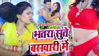Video - भतार सुते बसवारी मे -Comedy Song - Sunny Dilwale Krishna Prajapati Bhojpuri Comedy Song 2020