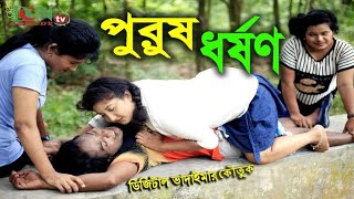 ডিজিটাল ভাদাইমার পুরুষ ধর্ষণ | Purush Dhorshon | কাকোলী | dcn tv comedy 2020