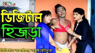 ডিজিটাল হিজড়া । ডিজিটাল ভাদাইমার নতুন কৌতুক । Digital Vadaima | Kakuli | dcn tv comedy 2020