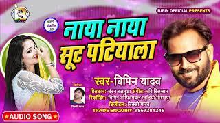नया नया सूट पटियाला | Naya Naya Sut Patiyala | New Year Song | Bipin Yadav | Bhojpuri Song