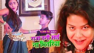 Bhojpuri Dance - राजा तनी आई ना भितरिया - Rohit Kdp Dance Video - Bipin Yadav Superhit Song 2021