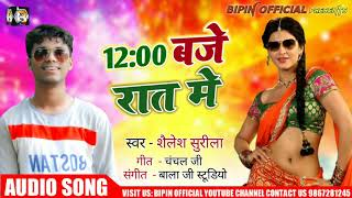 12 बजे रात मे | 12 Baje Rat Me | New Year Song | Shailesh Sureela | Bhojpuri Song 2021