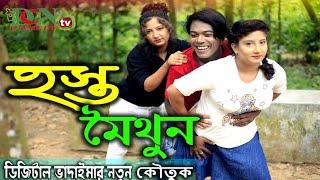 হস্তমৈথুন । hostomoithun।  ডিজিটাল ভাদাইমার নতুন কৌতুক । ডিজিটাল ভাদাইমা ও কাকলী dcn tv comedy 2020