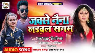 जबसे नैना लड़वलS सनम | Shilpi Raj & Raj Samrat का नया सुपरहिट भोजपुरी गाना | Bhojpuri Song | New 2021