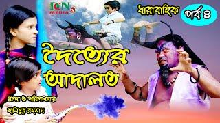 দৈত্যের আদালত | পর্ব - ৪ | Dotter Adalot  | বাংলা ধারাবাহিক নাটক  | Dcn Tv Comedy 2020 | Comedy