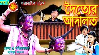 দৈত্যের আদালত | পর্ব - ৫ | Dotter Adalot | বাংলা ধারাবাহিক নাটক | Dcn Tv Comedy 2021 | Comedy