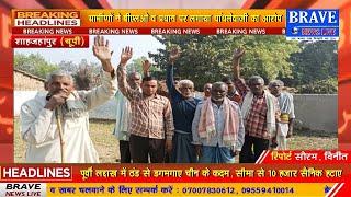 मतदाता सत्यापन में सामने आयी बड़ी लापरवाही, ग्रामीणों ने बीएलओ और प्रधान पर लगाया धांधलेबाजी का आरोप