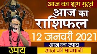 12 January 2021 Aaj Ka Rashifal    आज का राशिफल    Daily Rashifal   