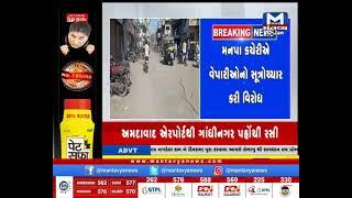 Junagadh: ખરાબ રોડ મુદ્દે વેપારીઓનો વિરોધ