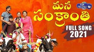 2021 Sankranthi Song | Makara Sankranthi Special Song | #SankranthiSong2021 | Top Telugu TV