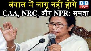 बंगाल में लागू नहीं होंगे CAA, NRC, और NPR: ममता | CAA NRC को लेकर BJP पर साधा निशाना |#DBLIVE