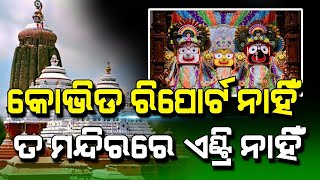 Sri Jagannath Temple | No report No Entry | Short Story | Satya Bhanja
