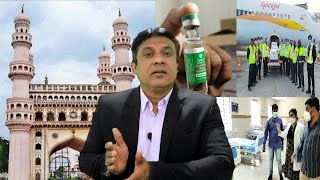 Good News | Hyderabad Mein Aa chuki Hai Vaccine | Nampally Hospital Hoga Vaccine Center |@Sach News