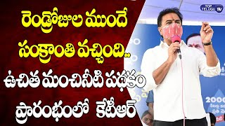 Minister KTR Speech After Launching Free Drinking Water Scheme | Hyderabad | Top Telugu TV