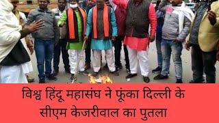 विश्व हिंदू महासंघ ने फूंका दिल्ली के सीएम केजरीवाल का पुतला