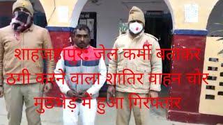 शाहजहांपुर: जेल कर्मी बताकर ठगी करने वाला शातिर वाहन चोर मुठभेड़ में हुआ गिरफ्तार