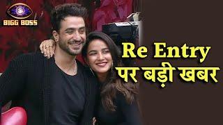 Breaking! Jasmin Bhasin Ke RE-ENTRY Par Badi Khabar, Khud Jasmin Ne Kahi Badi Baat | Bigg Boss 14