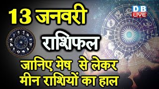 13 Jan 2021 | आज का राशिफल | Today Astrology | Today Rashifal in Hindi | #AstroLive | #DBLIVE