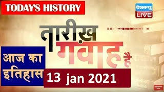 13 Jan 2021 | आज का इतिहास|Today History | Tareekh Gawah Hai | Current Affairs In Hindi | #DBLIVE